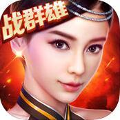 神魔手游 V4.0 iPhone版