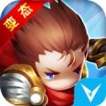 英雄联萌OLV1.0 BT版