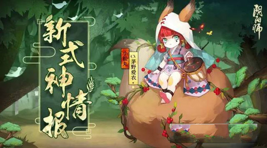 阴阳师松竹之书初夏主题套装获取软件 V1.2 安卓版