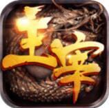 主宰传奇九游版 V1.4 安卓版