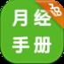 月经手册 V2.03.02 安卓版