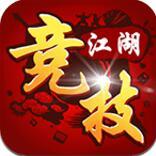 竞技江湖电脑版