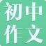 初中英语作文教材 V3.0 安卓版