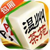 温州茶苑作弊器 V1.0 安卓版