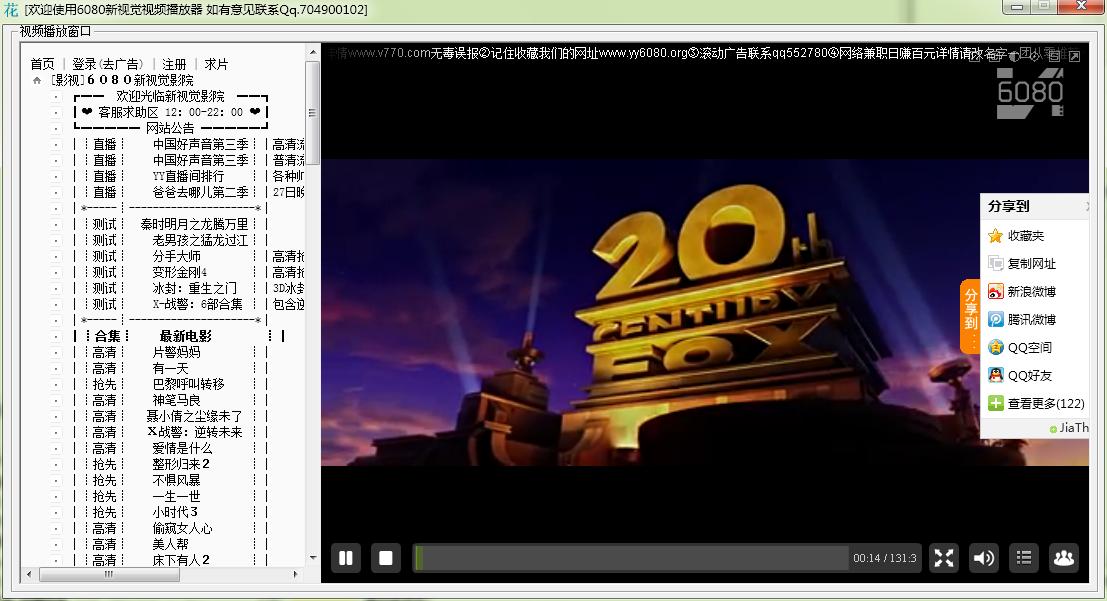 新视觉影院播放器 V1.2 电脑版