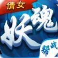 倩女妖魂 V1.0 BT版