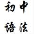 初中英语语法 V3.0 安卓版