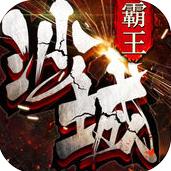 沙城霸王 V1.0 安卓版