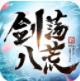 剑荡八荒 V0.2.4 安卓版