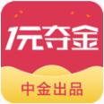 一元夺金-全民夺宝 V1.0.1.0 安卓版