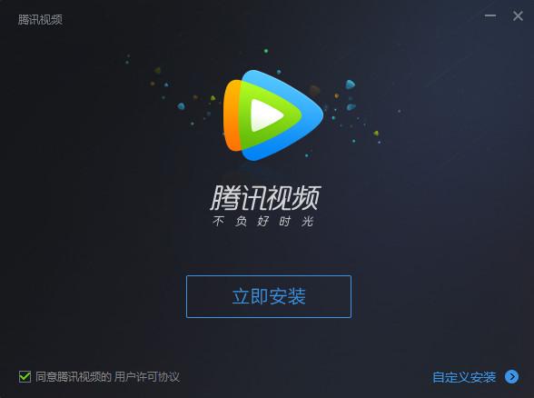 腾讯视频 v10.0.143 破解版