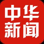 中华新闻 V4.1.3 苹果版