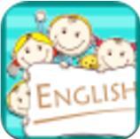启蒙听听学英语 V3.4 安卓版