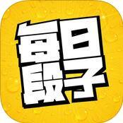 每日段子 V1.3 iPhone版