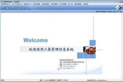 工装管理信息系统 V7.6.2 电脑版