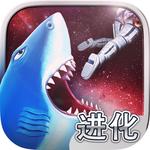 饥饿鲨进化无限金币钻石版 V4.9 破解版