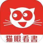 猫眼看书安卓版