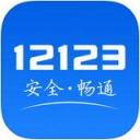 江苏交管12123安卓版