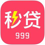999秒贷 V1.0 iPhone版