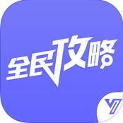 全民手游攻略 V2.0.0 安卓版