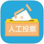 投票刷票软件 V2.0 iPhone版