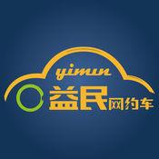 益民网约车 V3.1.5 官方版