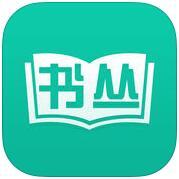 书丛小说 V3.2.0 iPhone版