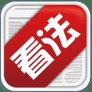 看法新闻 V1.1 安卓版