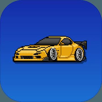 像素赛车手 V1.0.83 苹果版