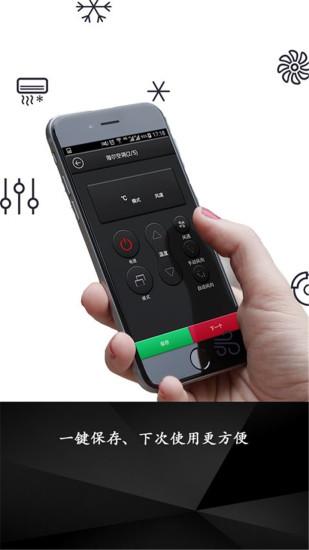 万能遥控器app