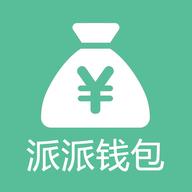 派派钱包 V1.0 安卓版
