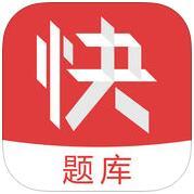 会计快题库 V2.6.0 iPhone版