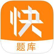 经济师快题库 V2.7.3 iPhone版