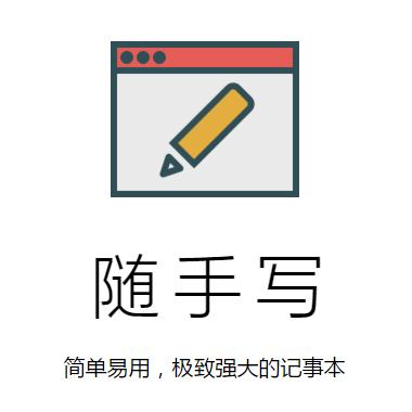 随手写(FiiNote) V1.5.4 电脑版
