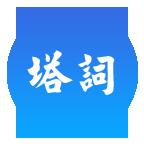 塔词 V1.0 安卓版