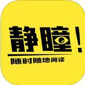 静瞳阅读 V1.0.0 安卓版
