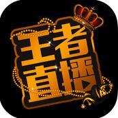 王者直播 V3.8.12 iPhone版