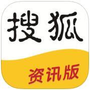 搜狐新闻资讯版苹果版