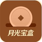 月光宝盒7月账号共享安卓版