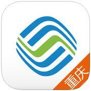 重庆移动手机营业厅苹果版
