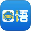 口语100 V4.3.6 官网版