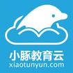小豚教育云 V1.1.1 安卓版