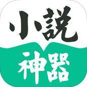 小说神器 V1.9.0 iPhone版