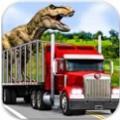 恐龙运输卡车模拟安卓破解版