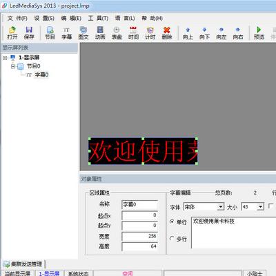 LedMediaSys(led显示屏控制) V1.0 电脑版