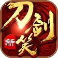 新刀剑笑 V1.1.0 苹果版