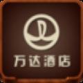 万达酒店 V1.0 安卓版