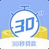 30秒贷款 V1.0 安卓版