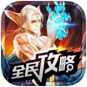 全民手游攻略for虚荣 V2.0.0 安卓版
