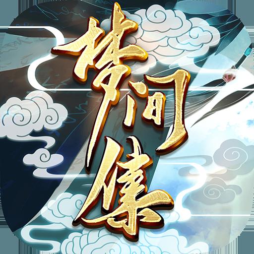梦间集九游版 V0.9.3 安卓版